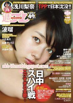 週刊プレイボーイ2015 No 44 ( さしこ 乃木坂46 AKB48  ヤングマガジン2015 No 47 ( 茂木忍   DATAFILEWPB.2015.No.44.YM.2015.No.47.rar KEEP2SHAREWPB.2015.No.44.YM.2015.No.47.rar Note : HOW TO APPRECIATE ? Donot just download and disappear ! Sharing is caring ! so share on Facebook or Google Plus or what ever you want to do with your Friends. Keep Visiting DAILY For New Stuff ! Again Thanks For Visiting . Have a nice day ! i only say to you Enjoy the lfie ! RAR PASSWORD CLICK HERE  2015 AKB48 さしこ ヤングマガジン 乃木坂46