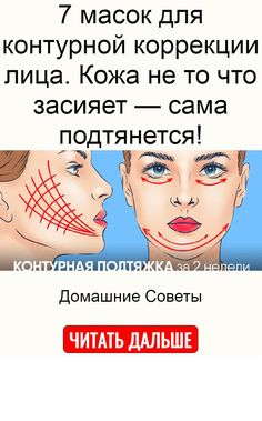 Face Yoga, Yoga Quotes, Natural Cosmetics, Makeup Revolution, Healthy Tips, Lotion, Beauty Hacks, Fitness, Skin Care