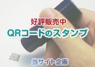 Qrコード作成 無料 Qrのススメ スタンプ Qrコード コード