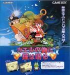 ゲームの広告の話。「カエルの為に鐘は鳴る」の巻 ゲーム音楽を聴こう http://nijiiroleina.blog49.fc2.com/blog-entry-1437.html kaerus.jpg (139×149)