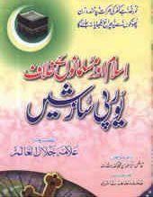 Free download or read Islam aur Musalmanon ke khilaf Europi sazishain, how non Muslims planning against Islam and Muslims by Allama Jalal Ul Alim.