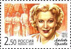 2001 Russia 2 rub 50 kopeks stamp. Lyubov Orlova