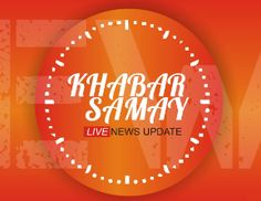 Khabar Samay is a news agency based in Siliguri, India. Its main focus is on the production of independent news and analysis about events and processes affecting economic, social, and political development. Through Khabarsamay, you can keep an eye on the latest business news and finance news.  You can also check quotes on equities, bonds, forex, commodities, etc.