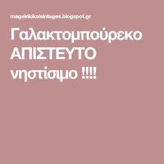 Γαλακτομπούρεκο ΑΠΙΣΤΕΥΤΟ νηστίσιμο !!!! Food And Drink, Sweets, Cooking, Blog, Recipes, Greek Beauty, Kitchen, Gummi Candy, Candy