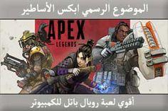82c662fd78e69 لعبة Apex Legends ابكس الأساطير تحميل برابط مباشر مجانا