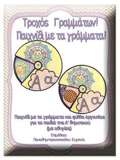 Τροχός Γραμμάτων.Παιχνίδι και φύλλα εργασίας για τα παιδιά της πρώτης δημοτικού, για τα παιδιά με μαθησιακές και άλλες δυσκολίες και για τα παιδιά του νηπιαγωγείου.