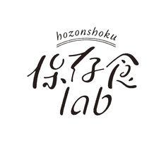 保存食lab | MIENO RYU Pet Logo, Chinese Fonts Design, Japanese Graphic Design, Japan Logo, Typography Layout, Typography Letters, Monogram Logo, Typographie Logo, Word Fonts