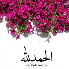Alhamdulillah Quran Wallpaper, Islamic Quotes Wallpaper, Allah Calligraphy, Islamic Art Calligraphy, Beautiful Islamic Quotes, Islamic Inspirational Quotes, Arabic Quotes, Islamic Images, Islamic Pictures