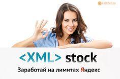 Что такое лимиты Яндекс XML? Для чего они нужны? Как узнать их количество для своего сайта? Как заработать в XMLstock на лимитах Яндекс XML.