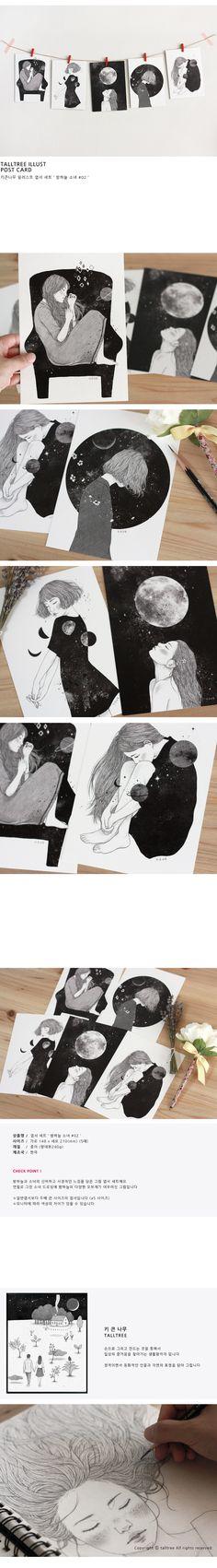 텐바이텐 10X10 : 키 큰 나무 일러스트 엽서 세트 '밤하늘 소녀 #02'