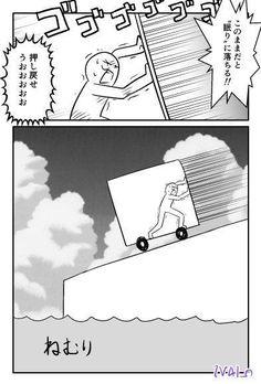 「眠気に勝てない理由」を描いた漫画