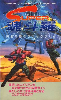 Japanese Guide For Super Contra (Konami, Nes Games, Games Box, Arcade Games, Vintage Video Games, Retro Video Games, Gun Video Game, Arte Nerd, Pc Engine, Video Game Posters