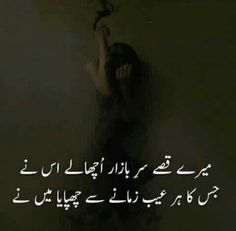 Na Urdu Funny Poetry, Best Urdu Poetry Images, Love Poetry Urdu, My Poetry, Poetry Books, Poetry Quotes, Funny Study Quotes, Jokes Quotes, Urdu Quotes