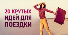 Партнерский пост AdMe.ru иLenovo. Travel And Leisure, Travel Tips, Life Is Beautiful, Trip Planning, Places To Go, Knowledge, How To Plan, Books, Travelling