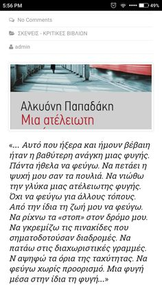 Greek Quotes, I Love Books, Qoutes, Thoughts, Feelings, Words, Tatoos, Life, Quotations