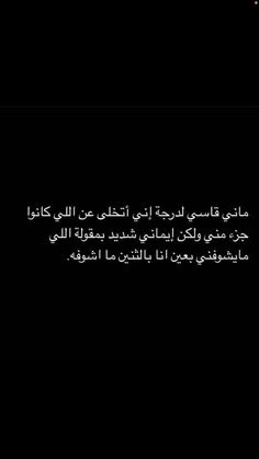 Lonely Girl, Love Quotes Wallpaper, Back In Time, Arabic Words, Little My, Tell Her, Mood Quotes, Shout Out, The Voice