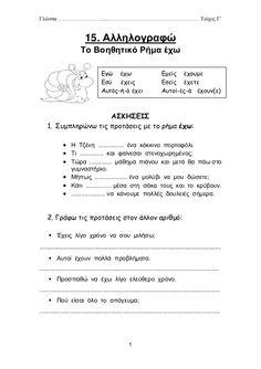 β΄ δημοτικού γλώσσα γ΄ τεύχος School Lessons, School Hacks, Learn Greek, Greek Language, Grammar Worksheets, School Themes, Book Activities, Special Education, Back To School