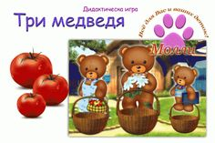 """Дидактическая игра """"Три медведя"""" (классификация по размеру)"""