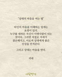 상대의 마음을 여는 법 Wise Quotes, Poetry Quotes, Famous Quotes, Korean Drama Quotes, Korean Language Learning, Best Comments, English Quotes, Self Development, Cool Words