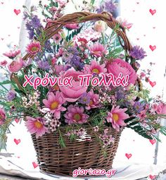 Happy Name Day, Birthday Wishes, Happy Birthday, Hobbies To Try, Beautiful Roses, Birthdays, Couple Photos, Cute, Red Things