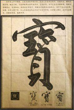 看图浮层 Kanji Japanese, Japanese Symbol, Chinese Artwork, Chinese Painting, Japanese Calligraphy, Calligraphy Art, Chinese Typography, China Art, Japan Art