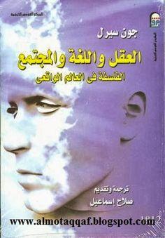 كتاب العقل واللغة والمجتمع