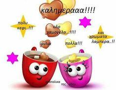 Good Night, Good Morning, Night Pictures, Smiley, Cards, Greek, Buen Dia, Nighty Night, Emoticon