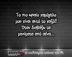 αυτο το χαζο χαμογελο.. The Words, Greek Quotes, Say Something, Looking Back, Sarcasm, Romance, Wisdom, Love, Sayings