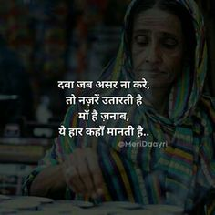 zindagi quotes life \ zindagi quotes & zindagi quotes hindi & zindagi quotes so true & zindagi quotes life & zindagi quotes attitude & zindagi quotes urdu & zindagi quotes truths & zindagi quotes so true in hindi Maa Quotes, Hindi Quotes On Life, True Quotes, Qoutes, Heart Quotes, Mom And Dad Quotes, Father Quotes, Motivational Picture Quotes, Inspirational Quotes