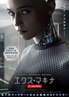 エクス・マキナ : 作品情報 - 映画.com