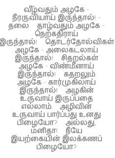 """சரவணன் """"தமிழ்க் கூடல்' (மரபுக் கவிதையின் நேர்த்தியுடன் புனையப்பட்டிருக்கும் புதுக்கவிதை)<br> Real Life Quotes, Reality Quotes, Mom Quotes, Faith Quotes, True Quotes, Tamil Motivational Quotes, Tamil Love Quotes, Inspirational Quotes Pictures, Viria"""
