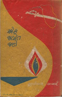 Book Cover Design in India 1964 to 1984 - 50 Watts