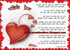 Marathi Valentine Cards Best Love Messages Funny Text Messages Valentines Day Funny Valentine