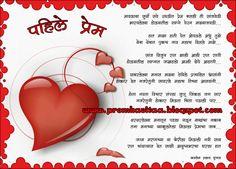 16 Best Valentines Day Marathi Sms Images Love Sms Love Wallpaper