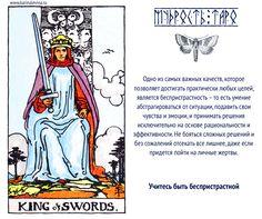 Совет от таро. Король  Мечей. www.karinalevina.ru