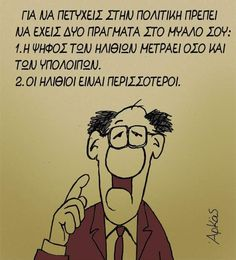 Sad but True. Funny Images, Funny Pictures, Funny Pics, Funny Stuff, Funny Greek, Greek Quotes, True Facts, Funny Stories, Kai