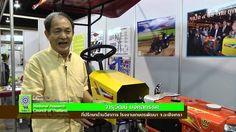 สกู๊ป วช. : รถไถ 4 ล้อ ไฮบริด รุ่นใหม่ ผลงานจากบริษัทโรงงานเกษตรพัฒนาฉะเ...