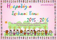 Ένα Νηπιαγωγείο γεμάτο Χαμόγελα... : Ημερολόγιο Σχολικού Έτους 2015 -16