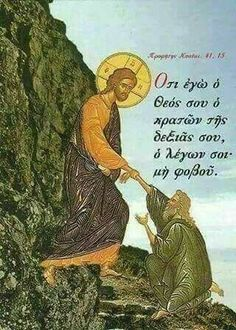 Holy Quotes, Greek Quotes, Christian Faith, Christian Quotes, Christus Pantokrator, Jesus Painting, Perfect Word, Byzantine Icons, Orthodox Christianity