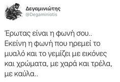 Δεγαμινιωτης Couple Moments, Love Boyfriend, Greek Quotes, Love You, My Love, Some Words, Mind Blown, Book Quotes, Love Story