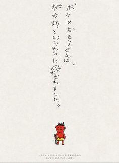 2014 Best copy writing award won in Japan Graphic Design Illustration, Graphic Design Art, Print Design, Poster Ads, Typography Poster, Buch Design, Indie, Japanese Graphic Design, Japan Design