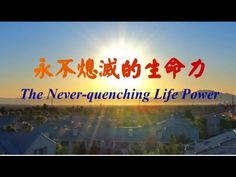 """【The Church of Almighty God】Micro Film """"The Never quenching Life Power"""""""