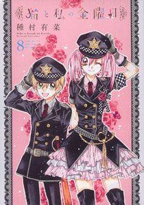 AmiAmi [Character & Hobby Shop]   Neko to Watashi no Kinyoubi Vol.8 w/Drama CD (BOOK)