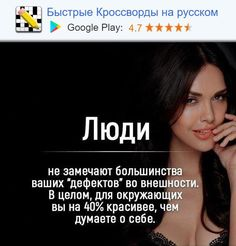 Russian Quotes, Curious Facts, Intresting Facts, Something Interesting, Better Day, Wallpaper Quotes, Did You Know, Fun Facts, The Creator