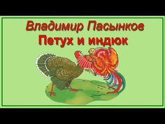 Басня. Петух и индюк. Владимир Пасынков.