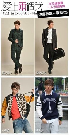 First Teaser and Character Stills from Aaron Yan's New Drama Fall in Love with Me | A Koala's Playground