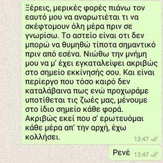 Τι σκεφτόμουν πριν σε γνωρίσω... Greek Quotes, Love Story, Romance, Thoughts, Feelings, Sayings, Words, Life, Sad