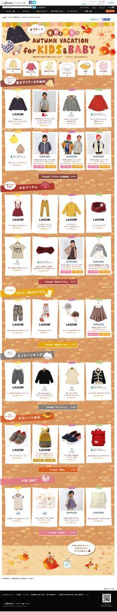 https://i.lumine.jp/contents/1409_autumn_kids2