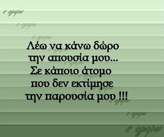 Old Quotes, Greek Quotes, Lyric Quotes, Motivational Quotes, Lyrics, Life Quotes, Unique Quotes, Smart Quotes, Funny Quotes