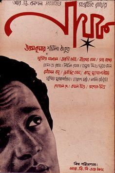 """Satyajit Ray's """"The Hero"""" ('66)"""